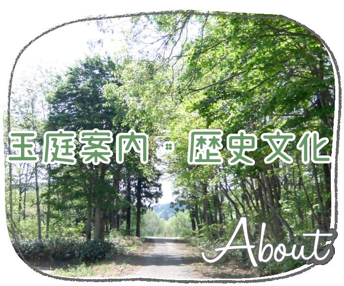 玉庭案内・歴史文化