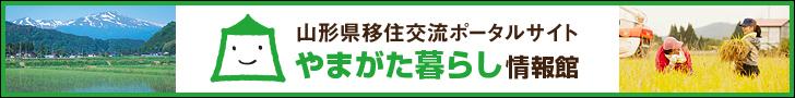 山形県移住交流ポータルサイト